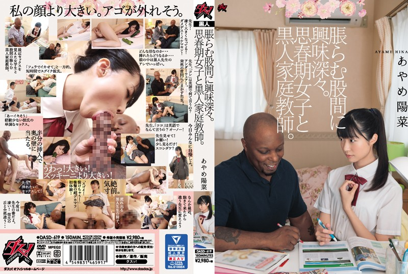 dasd-619-脹らむ股間に興味深々。思春期女子と黒人家庭教師。あやめ陽菜