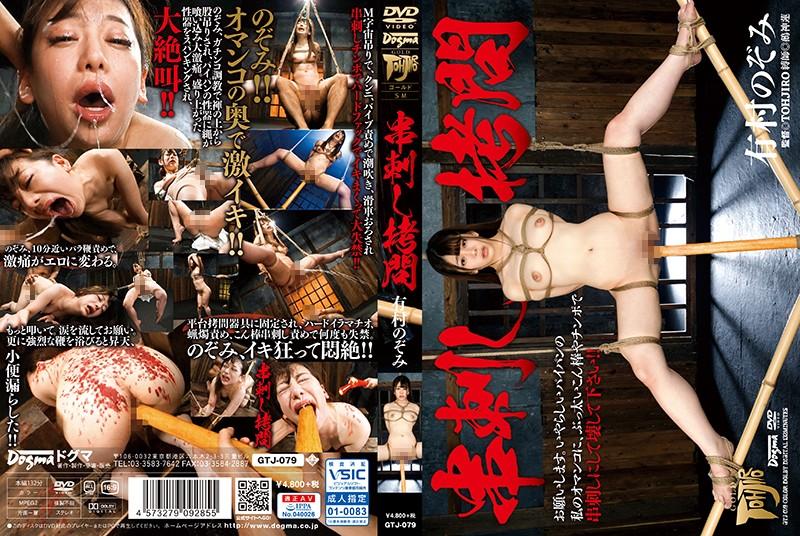 gtj-079-串刺し拷問