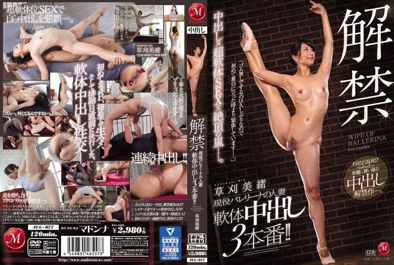 jul-077-解禁 現役バレリーナの人妻 軟体中出し3本番!!