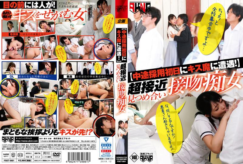 fset-861-【中途採用初日にキス魔に遭遇!】 超接近見つめ合い接吻痴女