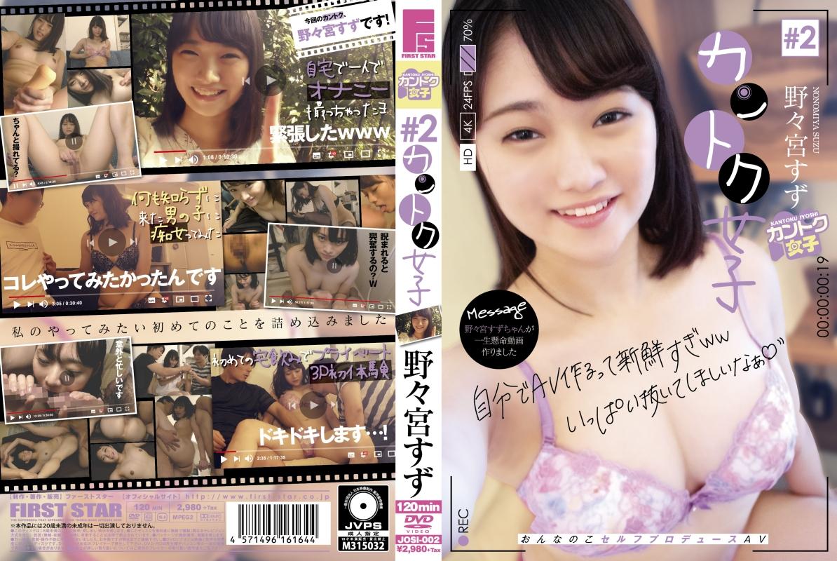 josi-002-[マーキュリー]カントク女子#2 野々宮すず