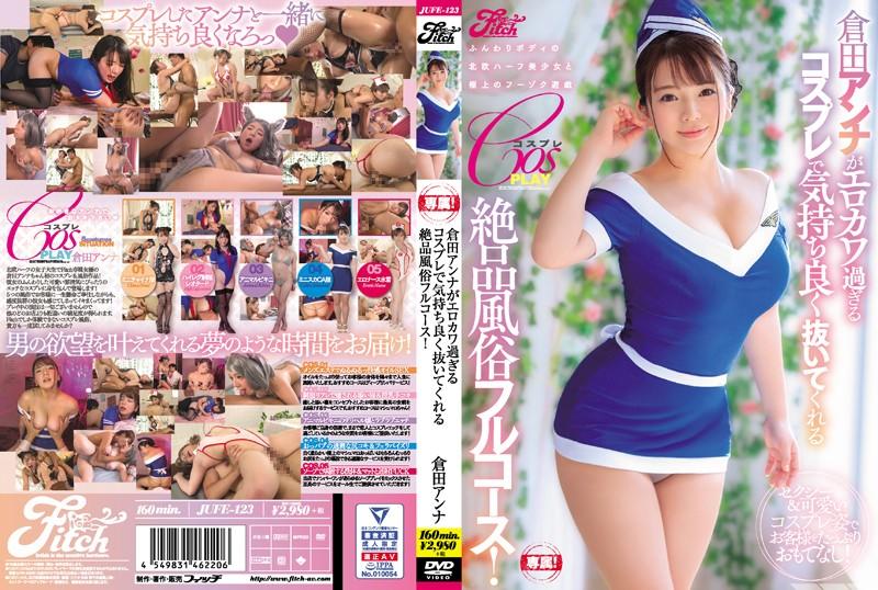 jufe-123-倉田アンナがエロカワ過ぎるコスプレで気持ち良く抜いてくれる絶品風俗フルコース!