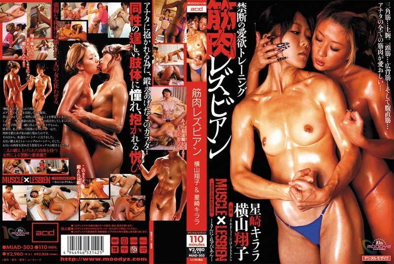 miad-503-B-筋肉レズビアン 横山翔子 星崎キララ