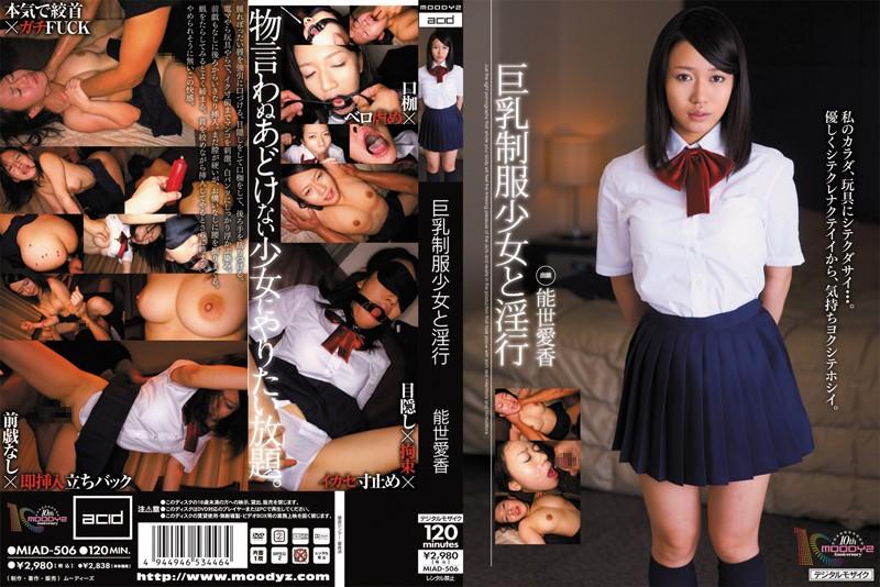 miad-506-A-巨乳制服少女と淫行 能世愛香