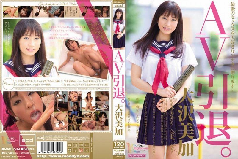 miad-534-A-AV引退。 大沢美加