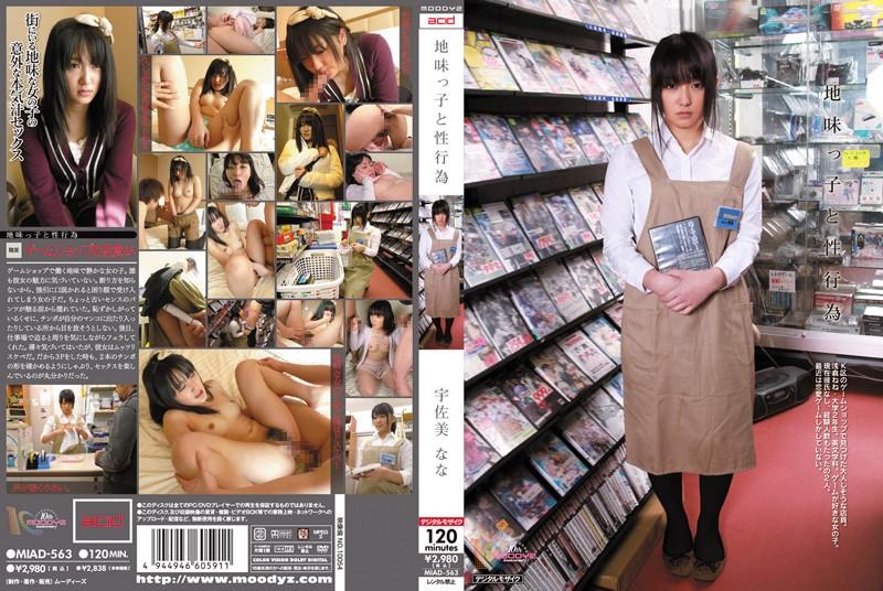 miad-563-A-地味っ子と性行為