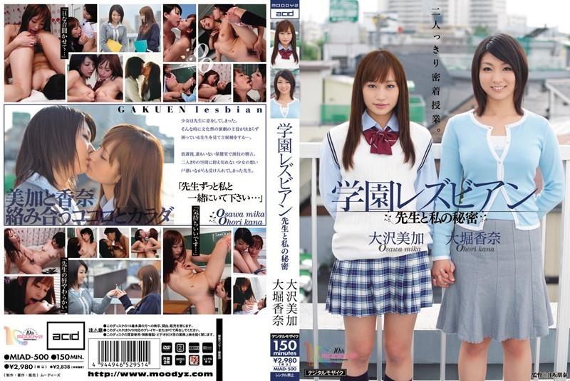 miad-500-A-学園レズビアン先生と私の秘密大沢美加大堀香奈