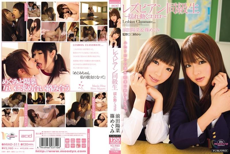 miad-511-A-レズビアン同級生 前田陽菜 篠めぐみ 揺れ動くココロ