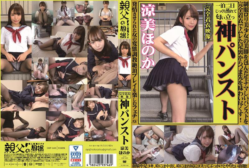 okp-049-神パンスト 涼美ほのか 制服ロリ美少女の美脚を包んだ生ナマしいパンストを完全着衣でムレた足裏からつま先を味わい尽くす!顔騎や足コキ、時には中出し時にはお尻にコスってぶっかけとやりたい放題!発情させられた女の変態調教絶頂プレイを楽しむフェチAV