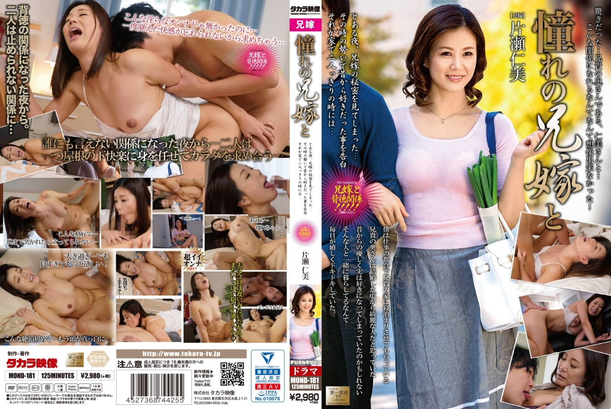 mond-181-憧れの兄嫁と 片瀬仁美