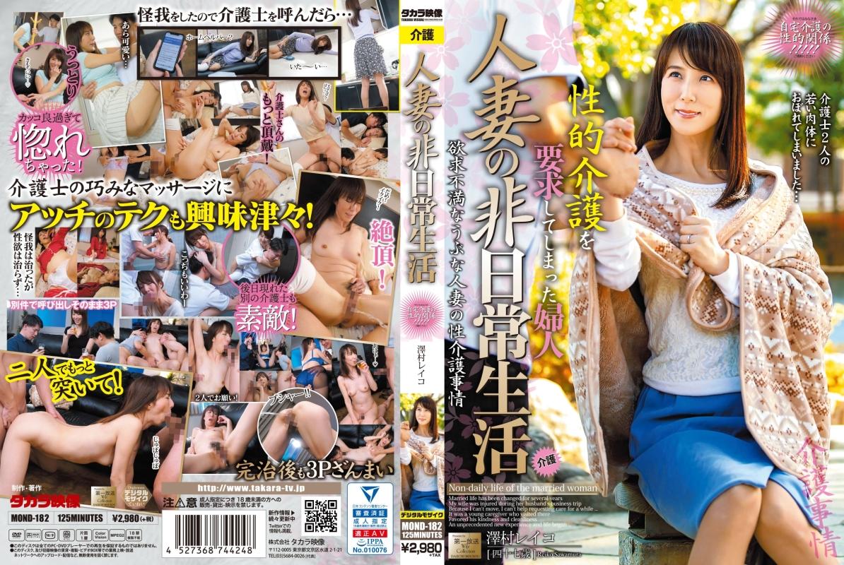 mond-182-人妻の非日常生活 性的介護を要求してしまった婦人 澤村レイコ