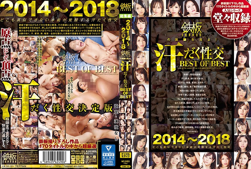 tomn00165-Part-2-2014~2018 鉄板の真髄を見よ!汗だく性交 BEST OF BEST