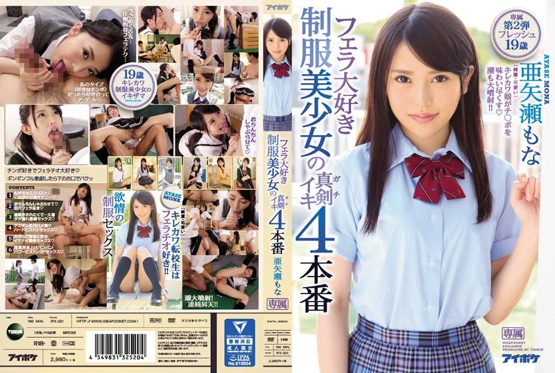 ipx00221-フェラ大好き制服美少女の真剣ガチイキ 4本番 亜矢瀬もな