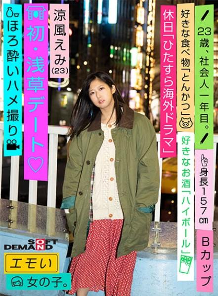107EMOI-002-エモい女の子/初?浅草デート?/ほろ酔いハメ撮り/涼風えみ#40;23#41;/関西で一人暮らし中/好きな体位「バック」/オナニーは「たまに」/電マ好き