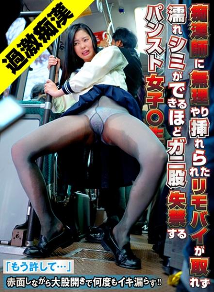116SHN-042-痴漢師に無理やり挿れられたリモバイが取れず濡れシミができるほどガニ股失禁するパンスト女子○生