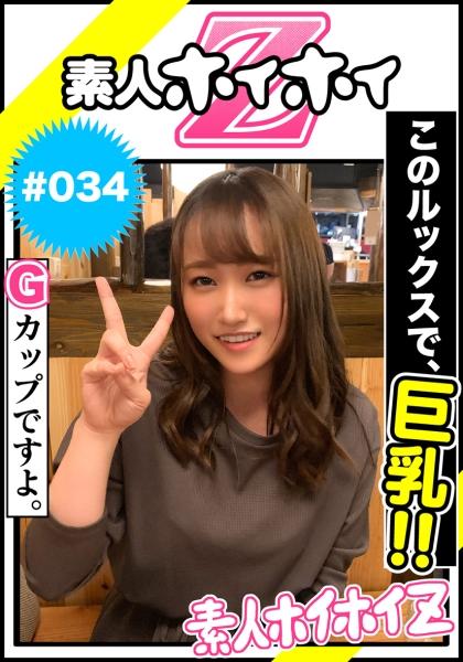 420HOI-034-かほちゃん