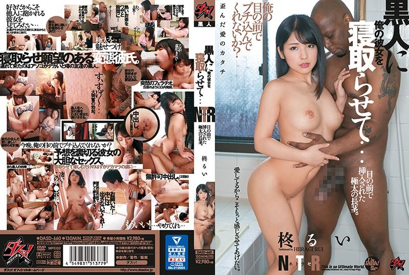 dasd-660-[HAPPYキャンペーン]黒人に俺の彼女を寝取らせて。目の前で挿入された極太の長茎。柊るい
