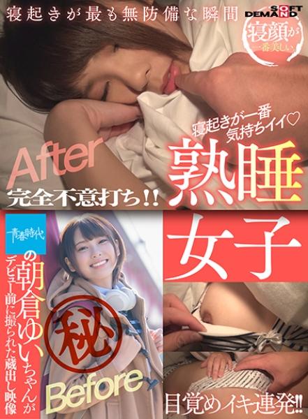 107SYBI-006-熟睡女子 寝起きが一番気持ちイイ? 朝倉ゆい