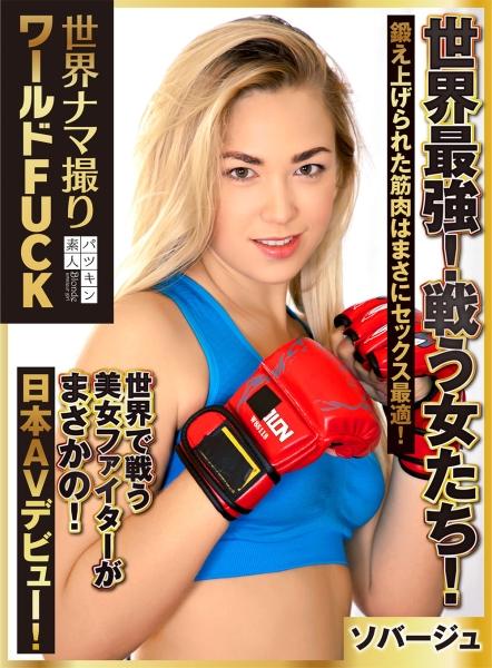 424PSST-010-[配信専用]世界ナマ撮りワールドFUCK 世界最強!戦う女たち!鍛え上げられた筋肉はまさにセックス最適!世界で戦う美女ファイターがまさかの!日本AVデビュー![ソバージュ]