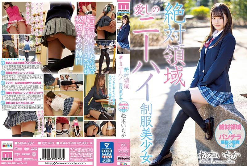 miaa-262-絶対領域愛しのニーハイ制服美少女 松本いちか