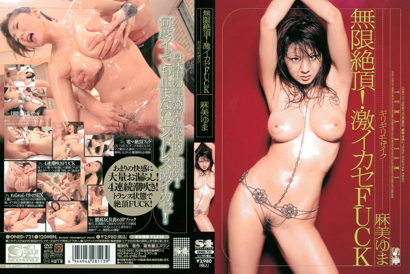 oned00721-Part-2-無限絶頂!激イカセFUCK 麻美ゆま