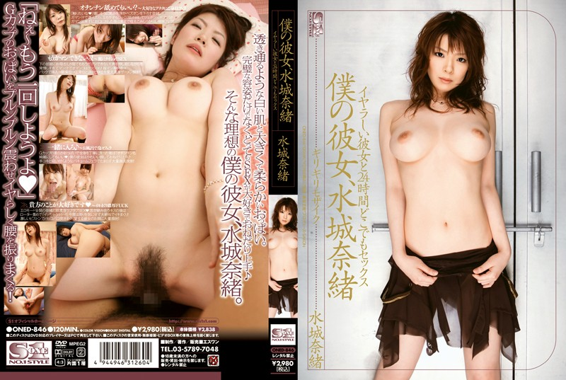 oned00846-Part-2-ギリギリモザイク 僕の彼女、水城奈緒