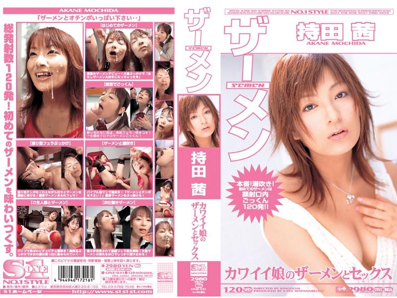 one00031-ザーメン 持田茜 カワイイ娘のザーメンとセックス