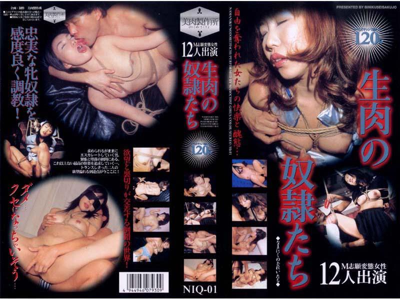 niq00001-Part-1-生肉の奴●たち1