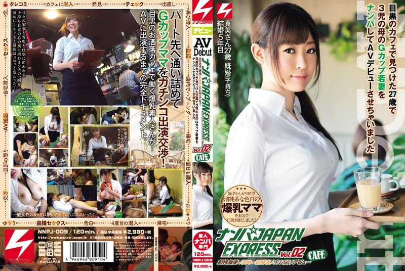 nnpj00009-ナンパJAPAN EXPRESS Vol.02 目黒のカフェで見つけた27歳で3児の母のGカップ若妻をナンパしてAVデビューさせちゃいました