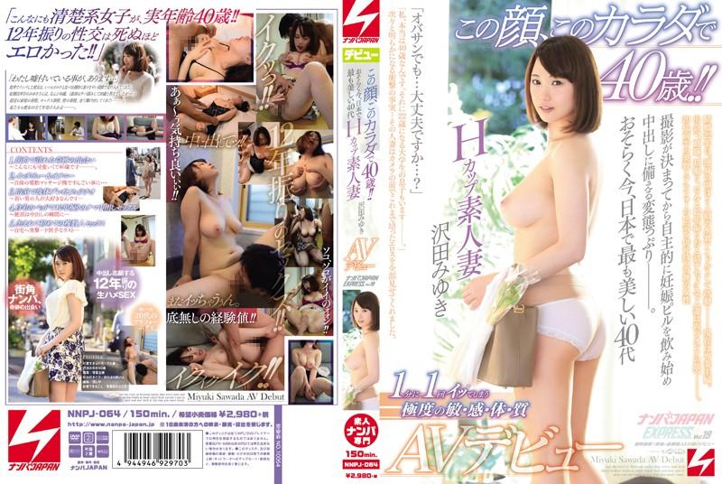 nnpj00064-この顔、このカラダで40歳!!おそらく今、日本で最も美しい40代Hカップ素人妻 沢田みゆき AVデビューナンパJAPAN EXPRESS Vol.19