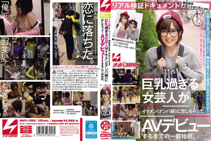nnpj00088-リアル検証ドキュメント 現役若手女芸人かおりさん(仮名)巨乳過ぎる女芸人がイケメン(ナンパ師)に恋しちゃって、AVデビューするまでの一部始終。