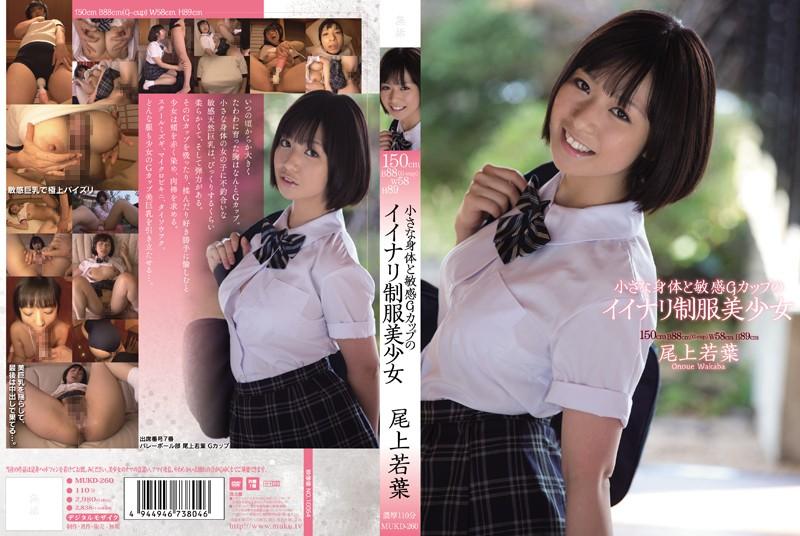 mukd00260-Part-1-小さな身体と敏感Gカップのイイナリ制服美少女 尾上若葉