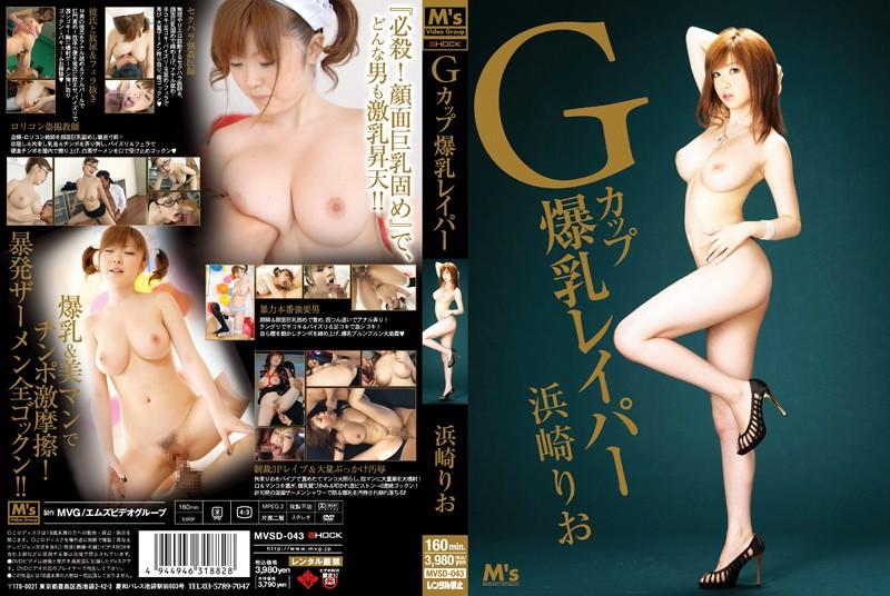 mvsd00043-Part-2-Gカップ爆乳レイパー 浜崎りお海报剧照