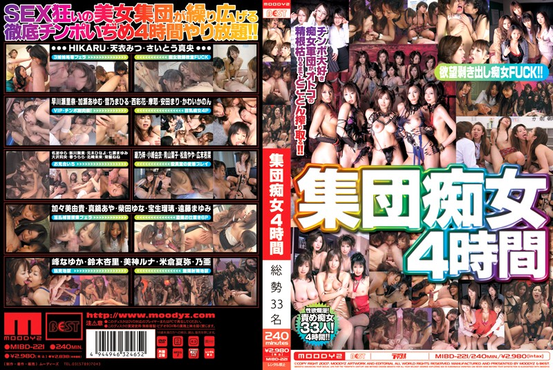 mi00221-Part-2-集団痴女4時間