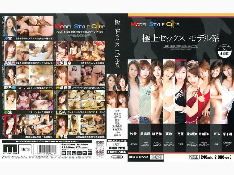 mi00017-Part-3-極上セックス モデル系 - エロ動画?アダルトビデオ