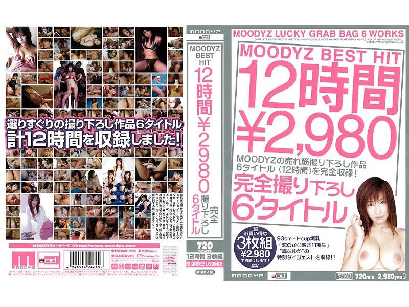 miad00191a-Part-1-MOODYZ BEST HIT 12時間 完全撮り下ろし6タイトル 1