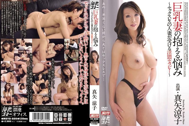 mdyd00609-Part-1-巨乳妻の抱える悩み ~セックスレスの人妻が受ける淫猥セラピー~ 真矢涼子
