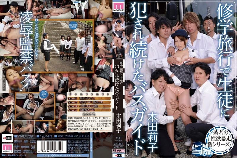 miad00739-修学旅行で生徒に犯●れ続けたバスガイド 本田莉子