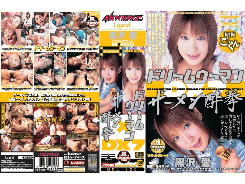 mdl00320-Part-2-ドリームウーマン×ザーメン酔拳DX7