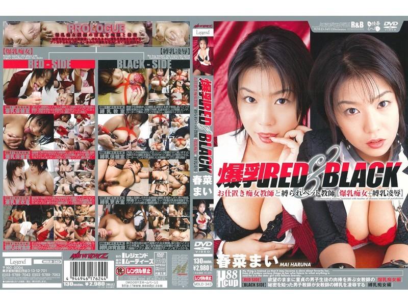 mdld00343-爆乳RED BLACK 春菜まい