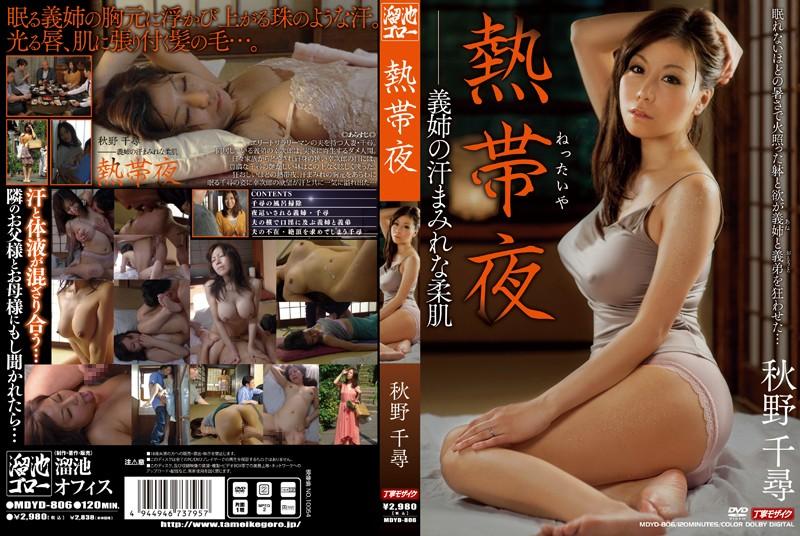 mdyd00806-Part-1-熱帯夜 秋野千尋