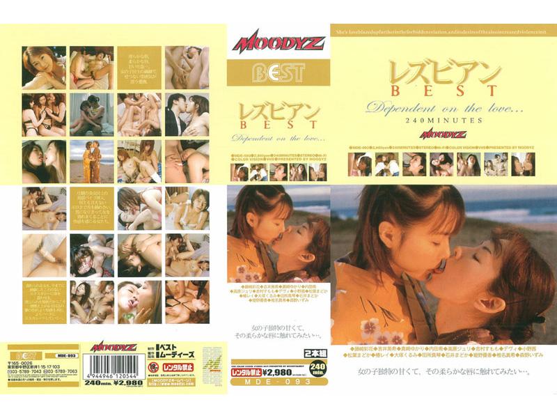 mde00093-Part-1-レズビアンBEST