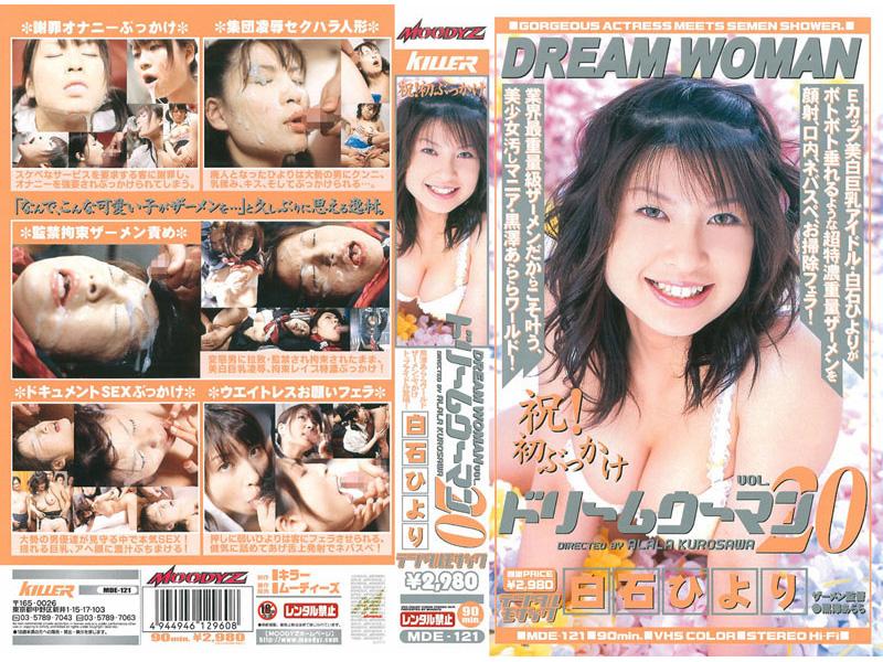 mde00121-ドリームウーマン DREAM WOMAN VOL.20 白石ひより