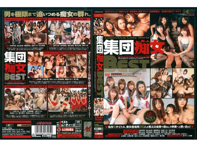 mded00350-集団痴女BEST