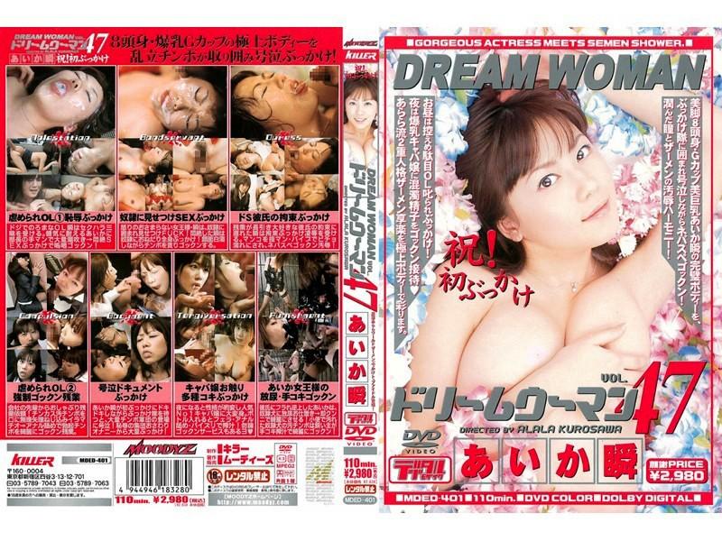mded00401-ドリームウーマン DREAM WOMAN VOL.47 あいか瞬