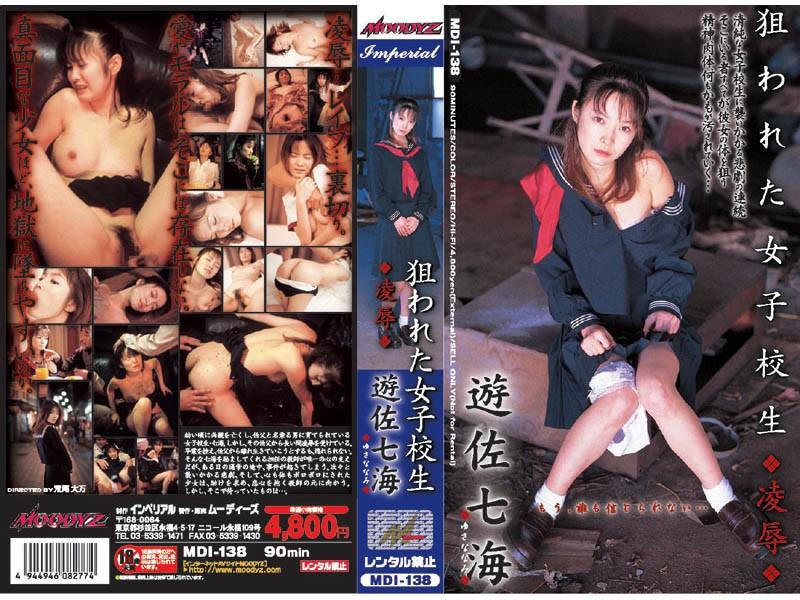 mdi00138-Part-1-狙われた女子校生◆凌●◆ 遊佐七海