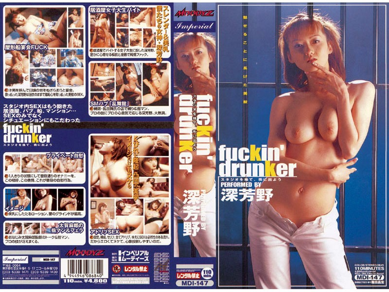 mdi00147-Part-1-fuckin drunker 深芳野