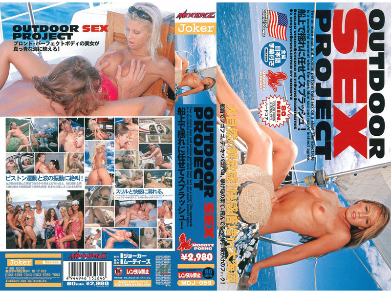 mdj00059-OUTDOOR SEX PROJECT