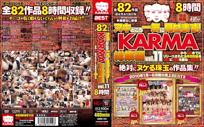 krbv00123-Part-1-ヌキどころ一気に見せます! KARMA総集編 vol.11 - エロ動画?アダルトビデオ