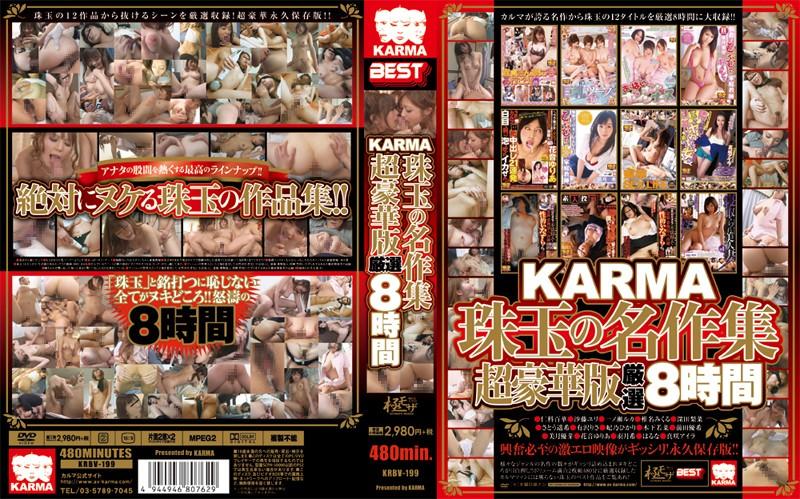 krbv00199-Part-1-KARMA珠玉の名作集 超豪華版厳選8時間 - エロ動画?アダルトビデオ